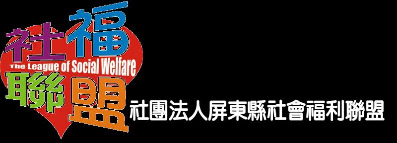 社團法人屏東縣社會福利聯盟